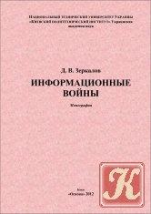 Книга Информационные войны