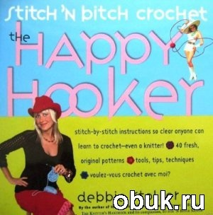 Журнал Stitch 'N Bitch Crochet: The Happy Hooker
