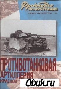 Книга Противотанковая артиллерия Красной Армии 1941-1945 гг. [Фронтовая иллюстрация 5-2003]
