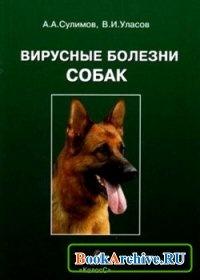 Книга Вирусные болезни собак.