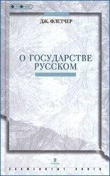 Книга О Государстве Русском