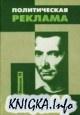 Книга Политическая реклама