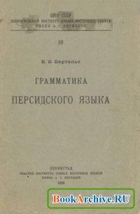 Книга Грамматика персидского языка.