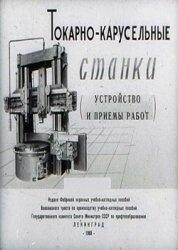 Книга Токарно-карусельные станки (устройство и приёмы работ)