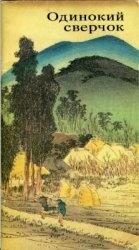 Книга Одинокий сверчок: Классические японские трехстишия хайку