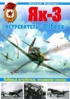 """Як-3. Истребитель """"Победа"""": любимый истребитель """"сталинских соколов"""""""