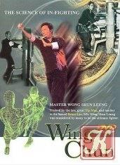 Винь Чун - Наука ближнего боя