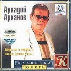 Аудиокнига Аркадий Арканов - Классика юмора