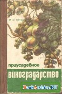 Приусадебное виноградарство.