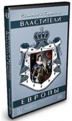 Книга Светские и духовные властители Европы. Том 43