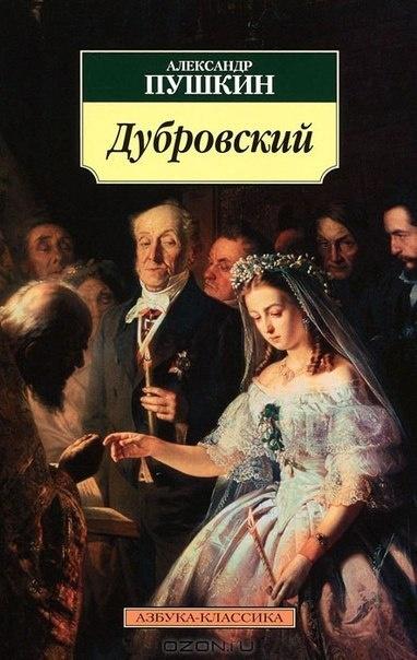 Книга Александр Сергеевич Пушкин Дубровский