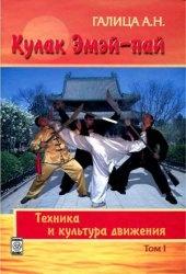 Книга Кулак Эмэй-пай. Том 1. Техника и культура движения