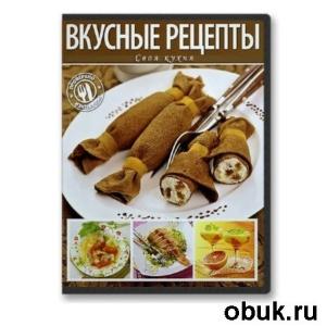 Книга Видеокурс Своя кухня: Вкусные рецепты (2011)  SATRip