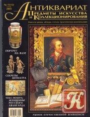 Антиквариат. Предметы искусства и коллекционирования №11(12) 2003