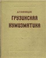 Книга Грузинская нумизматика