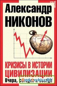 Книга Кризисы в истории цивилизации. Вчера, сегодня и всегда.