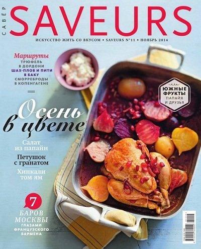 Книга Журнал: Saveurs  №11 (ноябрь 2014)