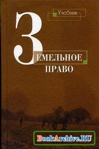 Книга Земельное право.