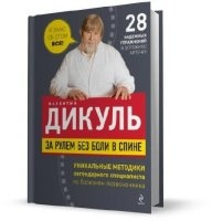 Книга Валентин Дикуль - За рулем без боли в спине (2011)