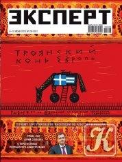 Журнал Книга Эксперт № 28 июль 2015