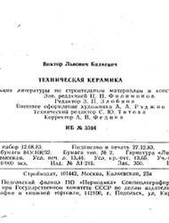 Книга Техническая керамика, Балкевич В.Л., 1984