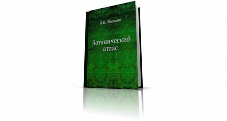 Книга «Ботанический атлас» (1963), Б.К. Шишкин. В этом атласе читатель найдёт описание около 800 видов культурных и дикорастущих раст