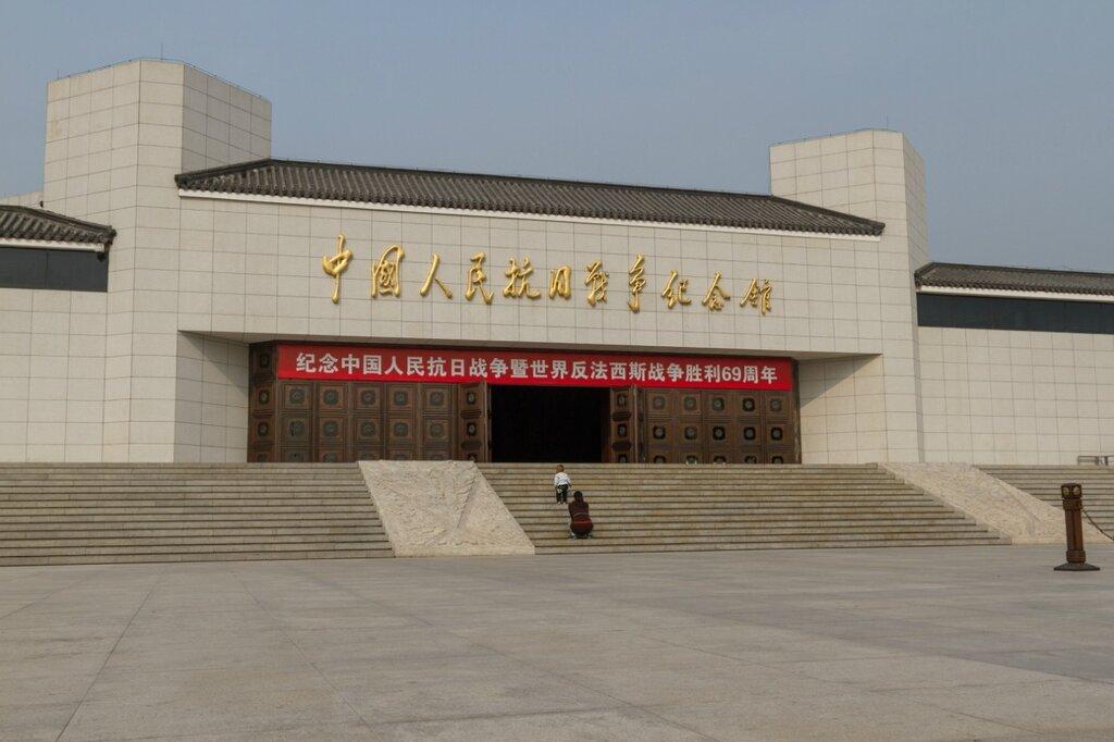 Мемориальный музей анти-японской войны китайского народа