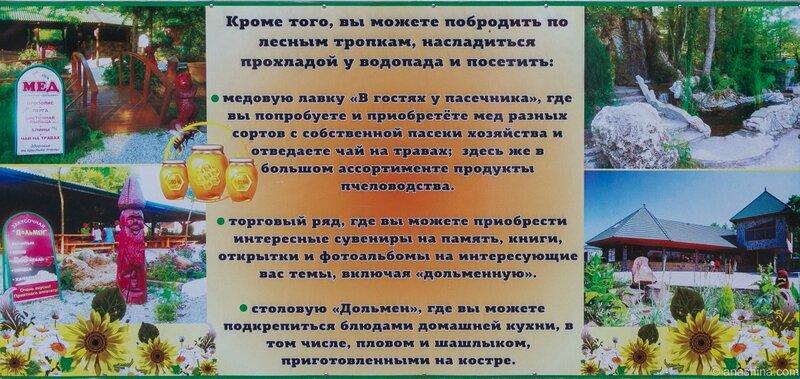"""Информация о хозяйстве """"Дольмен"""""""