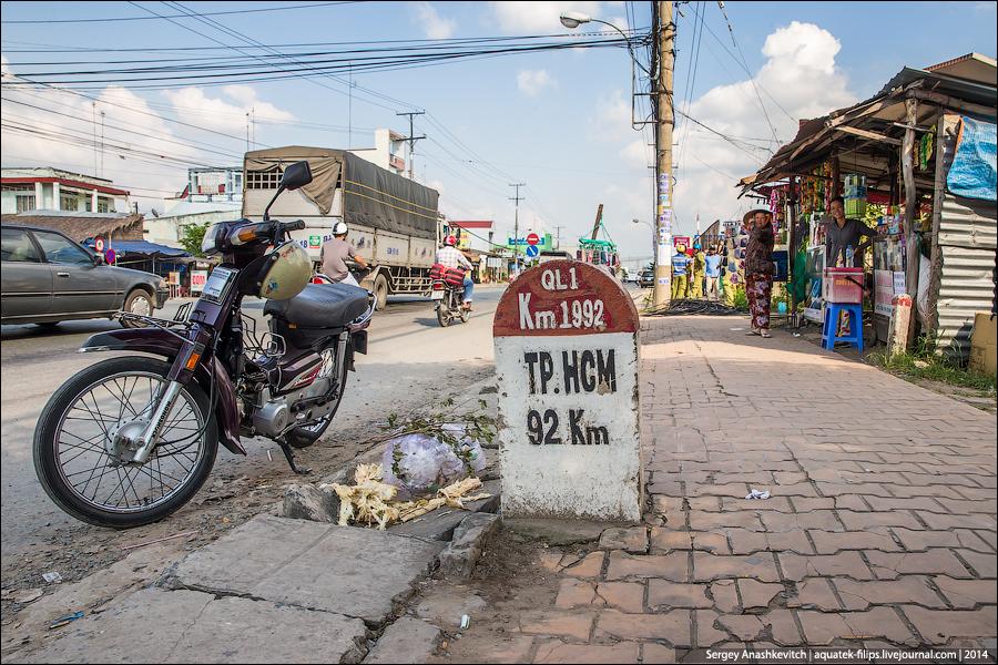 Яма во Вьетнаме