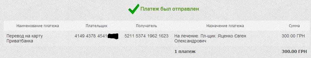 Скриншот оплаты_04_10_2014