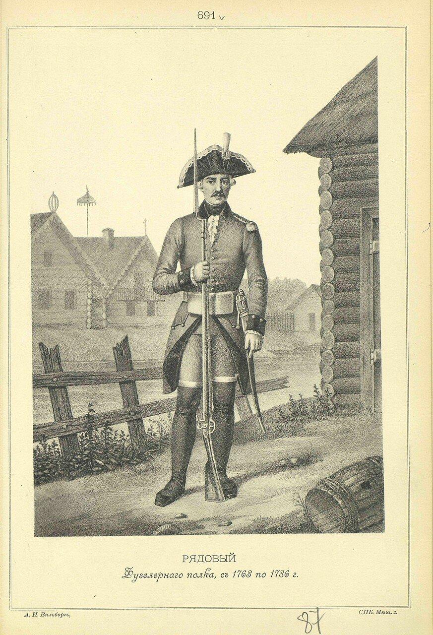 691. РЯДОВОЙ Фузелерного полка, с 1763 по 1786 г