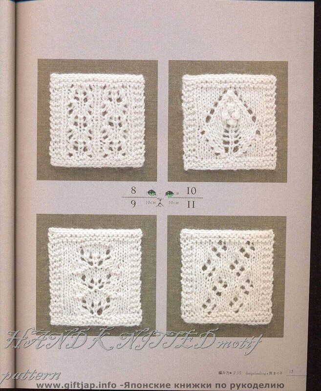 HAND KNITTED motif pattern 010