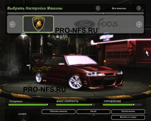 Моды На Нфс Андеграунд 2 Русские Машины Скачать - фото 7