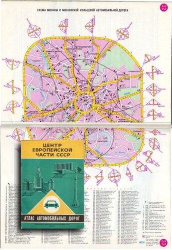Атлас автомобильных дорог. Центр европейской части СССР. Схема Москвы и московской кольцевой автомобильной дороги