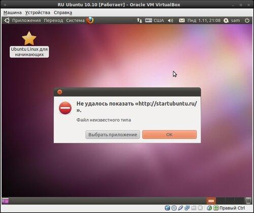 RU Ubuntu 10.10 [Работает] - Oracle VM VirtualBox_866.jpeg