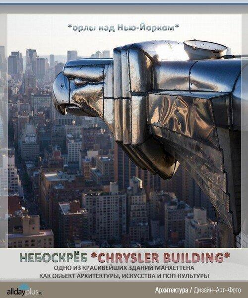 Небоскрёб Chrysler Building / Крайслер Билдинг как объект архитектуры, искусства и поп-культуры