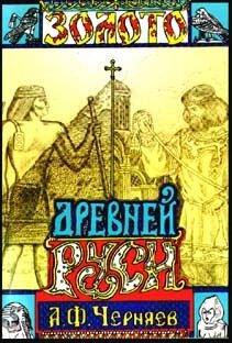 А.Ф. Черняев Золото Древней Руси