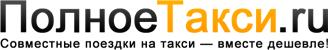 ПолноеТакси.ru