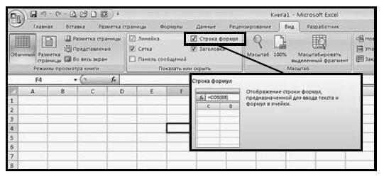 Как добавить строку формул в окно программы?