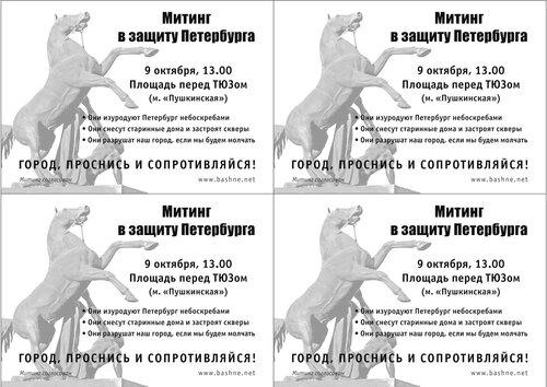 Листовка_к митингу 9-10-10_маленькие 4 4.indd