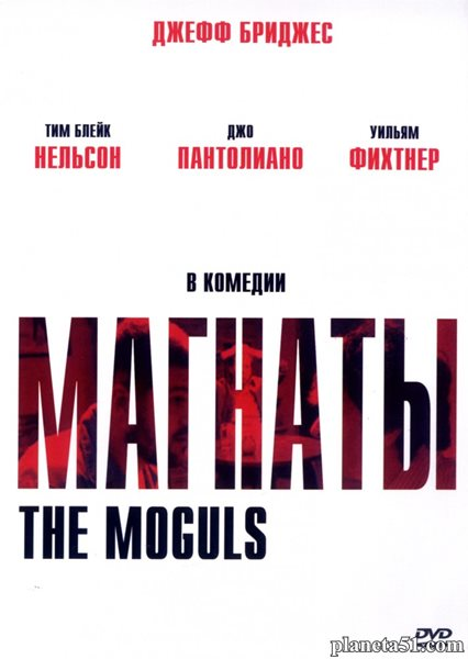 Магнаты / The Amateurs (2005/HDRip)