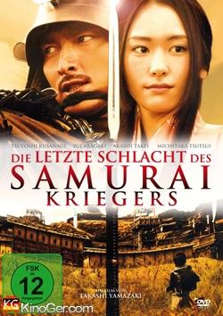 Die letzte Schlacht des Samurai Kriegers (2009)