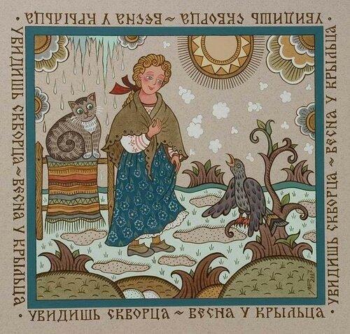 Лубочные картинки Марины Русановой