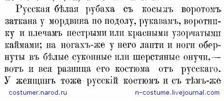 Мордовская народная одежда