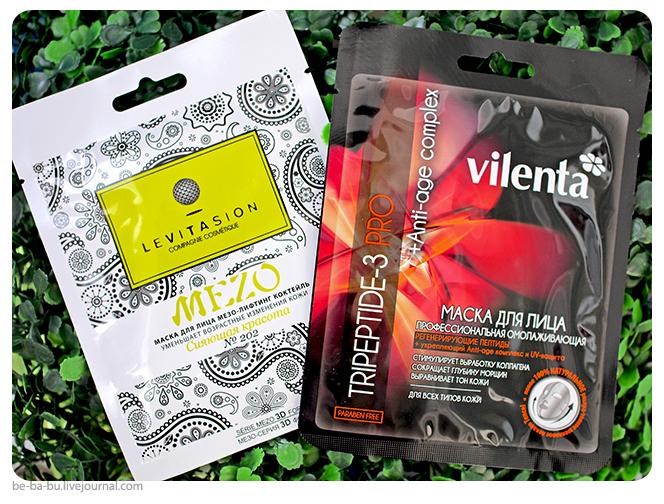 vilenta-крем-маски-отзыв4.jpg