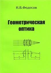Книга Геометрическая оптика, Федосов И.В., 2008