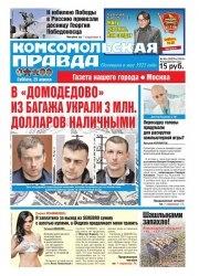 Журнал Комсомольская Правда (25 апреля 2015) Москва
