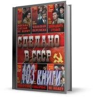Сделано в СССР - книжная серия (103 книги)