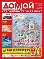 Журнал Книга Домой. Строительство и ремонт. Краснодар №21 2013
