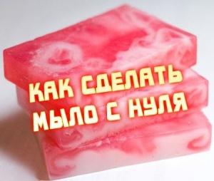 Книга Как сделать мыло с нуля (2013) DVDRip